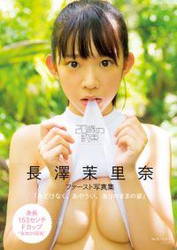 長澤茉里奈ファースト写真集『20歳の約束』