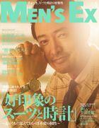 MEN'S EX 2020年8月号