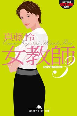女教師3 秘密の家庭訪問-電子書籍