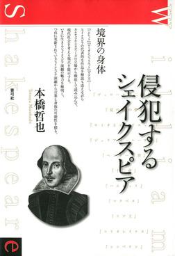 侵犯するシェイクスピア 境界の身体-電子書籍