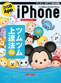 ファミ通App NO.024 iPhone