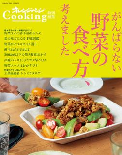 オレンジページCooking特別編集 がんばらない野菜の食べ方、考えました-電子書籍