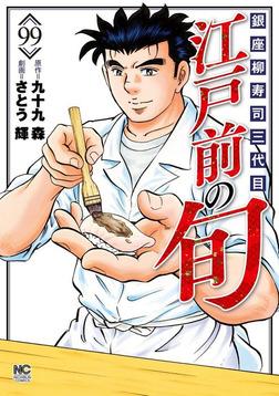 江戸前の旬 99-電子書籍