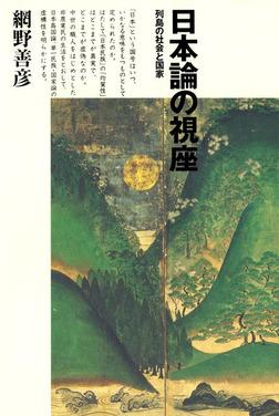 日本論の視座 列島の社会と国家-電子書籍