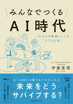 みんなでつくるAI時代 これからの教養としての「STEAM」-電子書籍