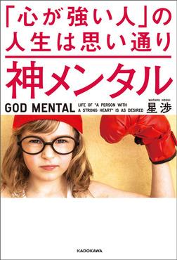 神メンタル 「心が強い人」の人生は思い通り-電子書籍