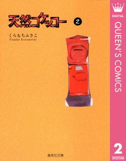 天然コケッコー 2-電子書籍