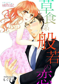 草食系般若の恋 1-電子書籍