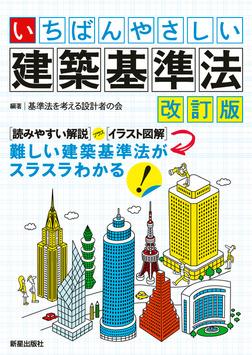いちばんやさしい 建築基準法 改訂版-電子書籍