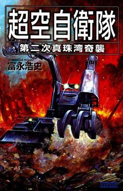 超空自衛隊 第二次真珠湾奇襲-電子書籍