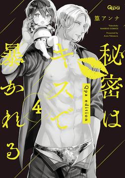 秘密はキスで暴かれる Qpa edition 【電子限定特典付き】 (4)-電子書籍
