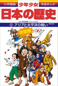 学習まんが 少年少女日本の歴史20 アジアと太平洋の戦い ―昭和前期―