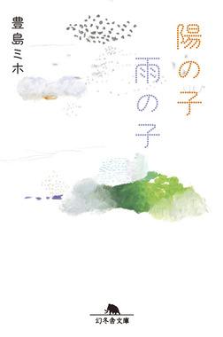 陽の子雨の子-電子書籍
