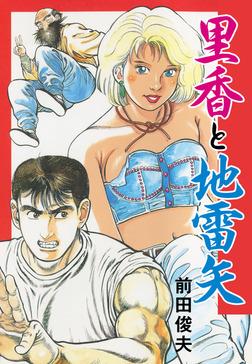 里香と地雷也-電子書籍