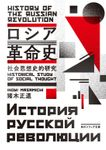 ロシア革命史 社会思想史的研究