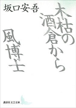 木枯の酒倉から・風博士-電子書籍