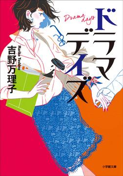 ドラマデイズ-電子書籍