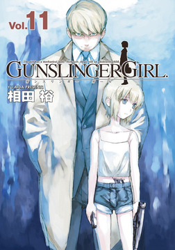 GUNSLINGER GIRL(11)-電子書籍