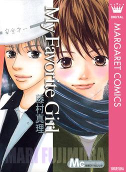 My Favorite Girl-電子書籍