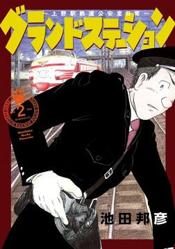 グランドステーション~上野駅鉄道公安室日常~(2)-電子書籍