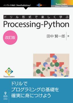 ドリル形式で楽しく学ぶ Processing-Python 改訂版-電子書籍