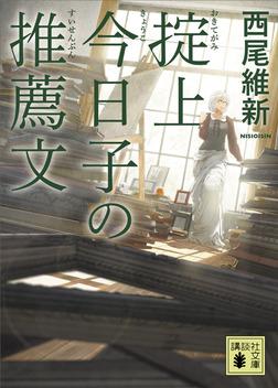 掟上今日子の推薦文(文庫版)-電子書籍