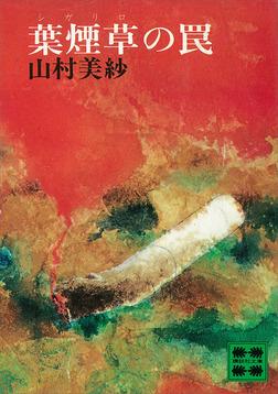 葉煙草の罠-電子書籍