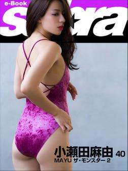 MAYU ザ・モンスター 2 小瀬田麻由40 [sabra net e-Book]-電子書籍