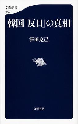 韓国「反日」の真相-電子書籍