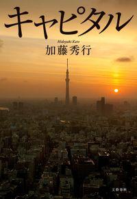 キャピタル(文春e-book)