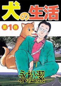 犬の生活(1)