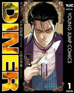 DINER ダイナー 1-電子書籍