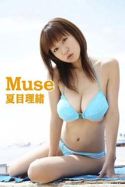 夏目理緒 「Muse」-電子書籍