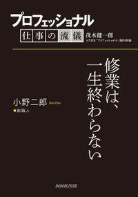プロフェッショナル 仕事の流儀 小野二郎  鮨職人 修業は、一生終わらない