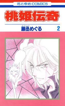 桃姫伝奇 2巻-電子書籍