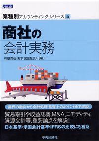 【業種別アカウンティング・シリーズ】5 商社の会計実務