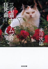 三毛猫ホームズの狂死曲(ラプソディー) 新装版