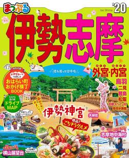 まっぷる 伊勢志摩'20-電子書籍