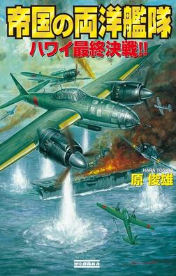 帝国の両洋艦隊 ハワイ最終決戦-電子書籍