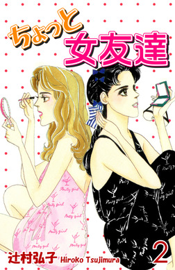 ちょっと女友達(2)-電子書籍