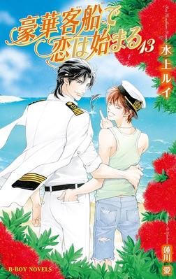 豪華客船で恋は始まる 13【イラスト入り】-電子書籍