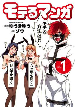 モテるマンガ(1)-電子書籍
