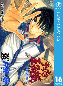 テニスの王子様 16-電子書籍
