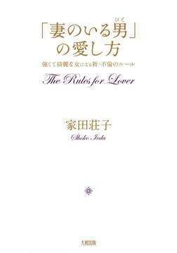 「妻のいる男」の愛し方(大和出版) 強くて綺麗な女になる 新・不倫のルール-電子書籍