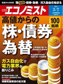 週刊エコノミスト (シュウカンエコノミスト) 2017年03月07日号-電子書籍