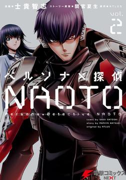 ペルソナ×探偵NAOTO 2-電子書籍