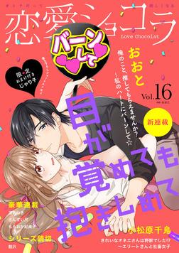 恋愛ショコラ vol.16【限定おまけ付き】-電子書籍