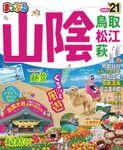 まっぷる 山陰 鳥取・松江・萩'21