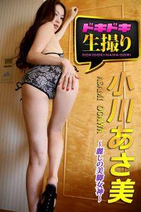 【ドキドキ生撮り】小川あさ美  麗しの美脚女神