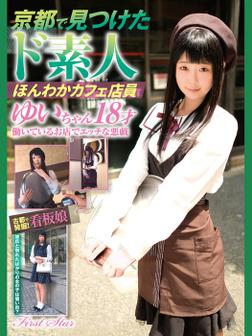 京都で見つけたド素人ほんわかカフェ店員 ゆいちゃん18才-電子書籍